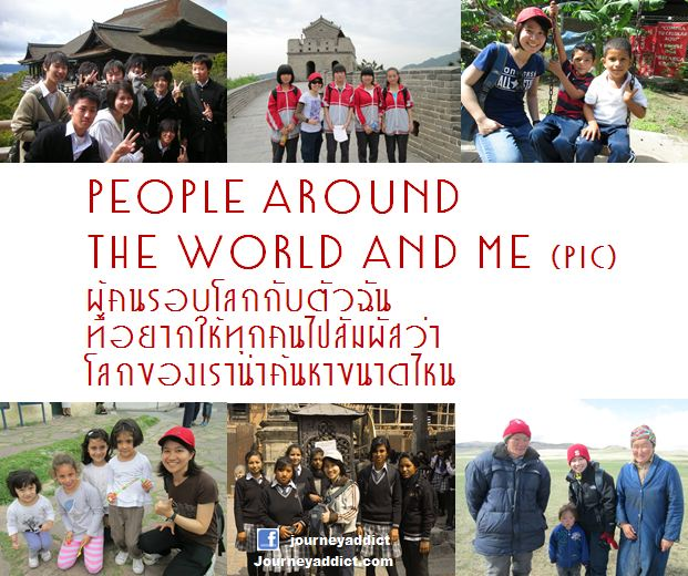 peoplearoundtheworld2