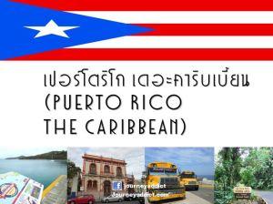PuertoRico_Front