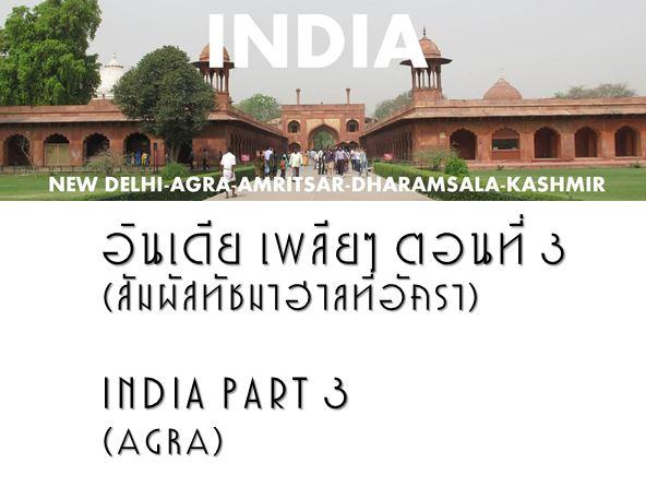 CaptureIndia3