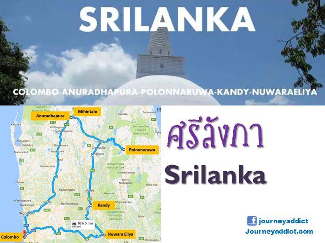 CaptureSrilanka