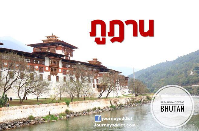 BhutanCapture