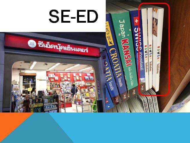 SE-ED_book