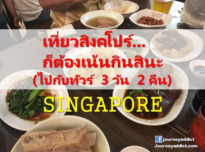 singapore_capture.JPG