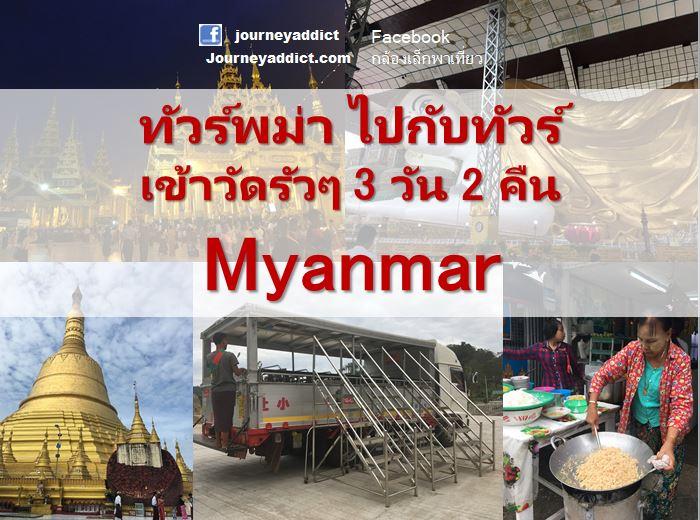CaptureMyanmartour.JPG