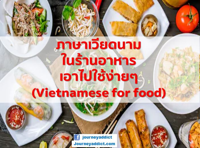 Capturevietnamese food