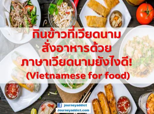 Capturevietnamese food2