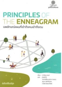 The principle of enneagram